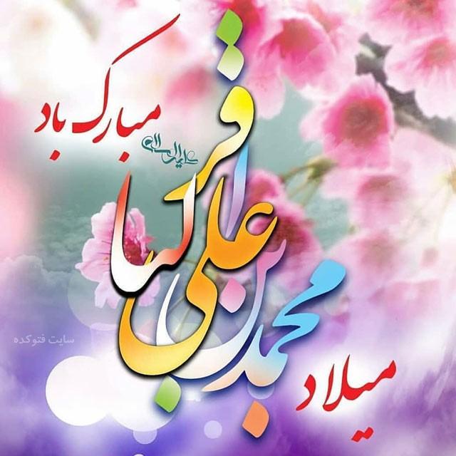 تبریک میلاد امام محمد باقر