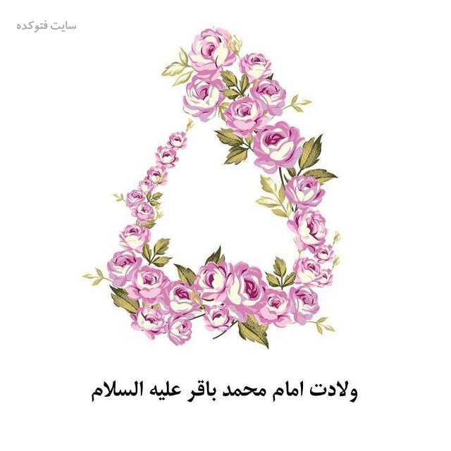 عکس تبریک ولادت امام محمد باقر