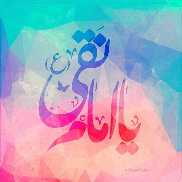 عکس و متن تبریک ولادت امام هادی