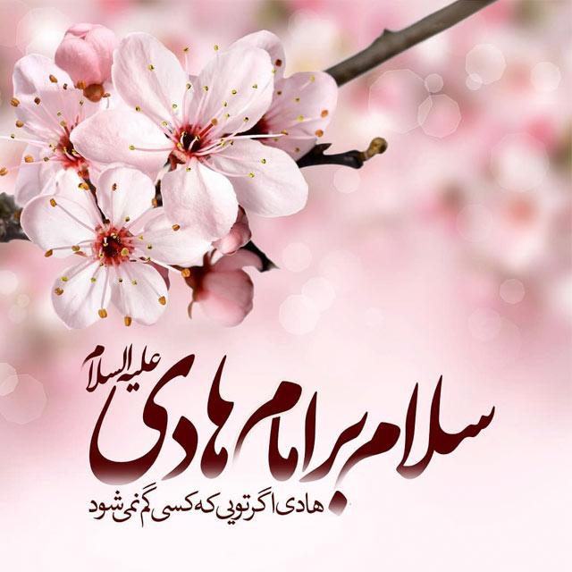 عکس نوشته تبریک ولادت امام هادی