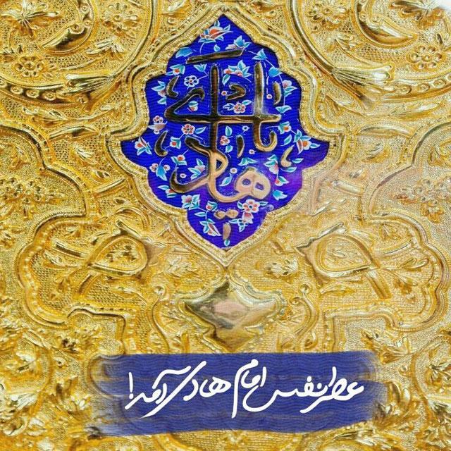 عکس و متن تبریک میلاد امام علی نقی
