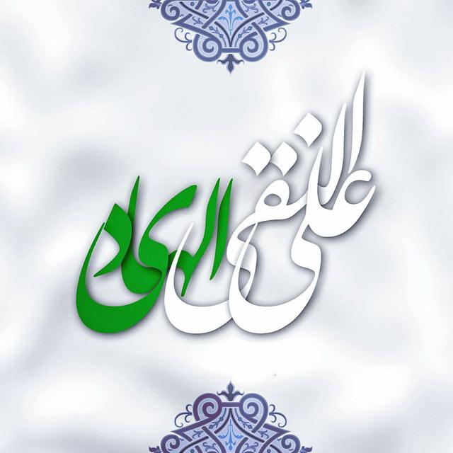 متن تبریک میلاد امام علی نقی با عکس نوشته پروفایل