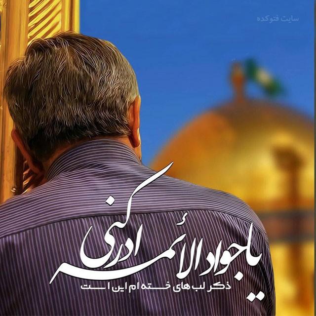 عکس و متن تسلیت شهادت امام جواد + شعر های غمگین