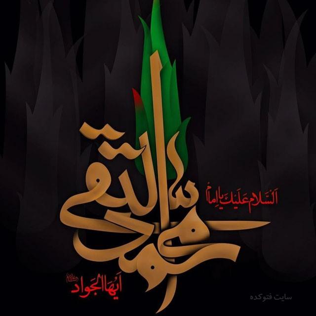 عکس نوشته شهادت امام محمد تقی با متن تسلیت
