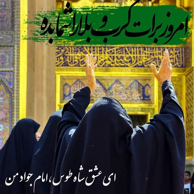 عکس و متن تسلیت شهادت امام محمد تقی