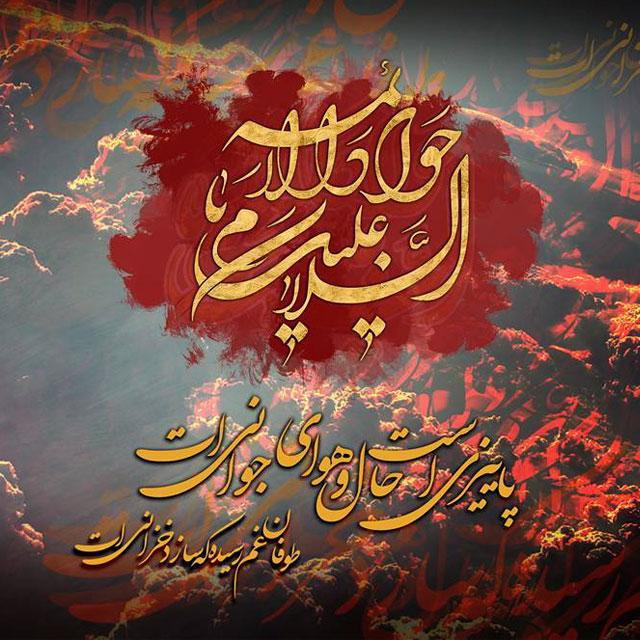 نهمین امام شیعیان