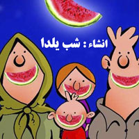 انشا در مورد شب یلدا + انشا شب یلدا برای دبستان و دبیرستان
