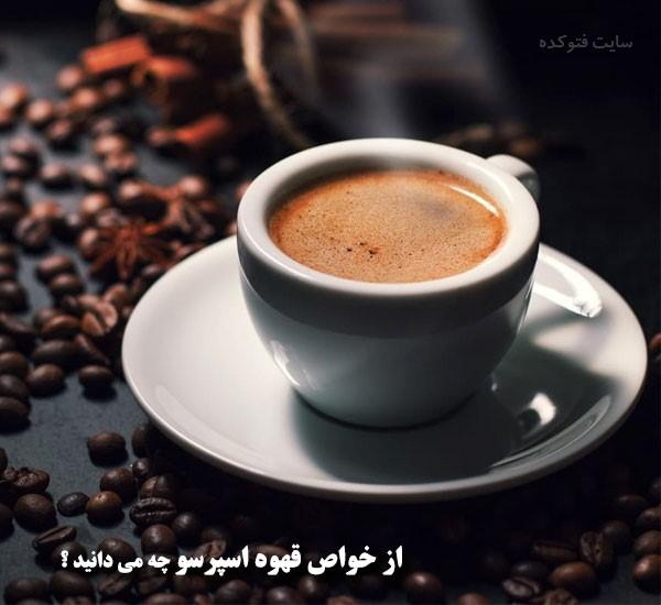 خواص قهوه اسپرسو برای لاغری