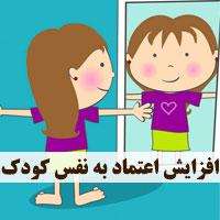 16 روش برای افزایش اعتماد به نفس در کودکان