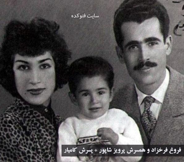 فروغ فرخزاد و همسرش پرویز شاپور