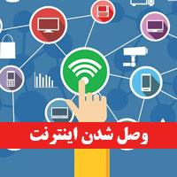 وصل شدن دوباره اینترنت ایران بعد از اعتراضات بنزینی 98