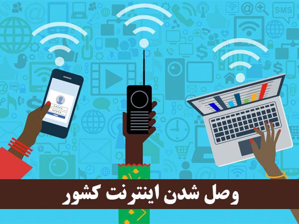رفع فیلتر اینترنت کشور آبان و آذر 98
