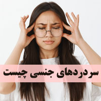 علت سردردهای جنسی و درمان