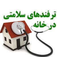 ترفند سلامتی در خانه