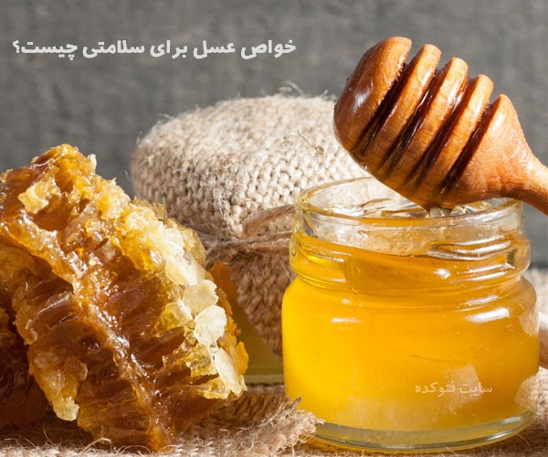 خواص عسل برای پوست و سلامتی بدن چیست
