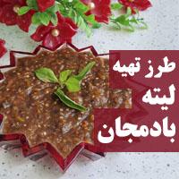 طرز تهیه ترشی لیته بادمجان با رب انار و هویچ