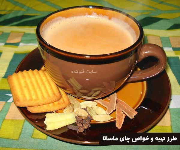 خواص درمانی چای ماسالا