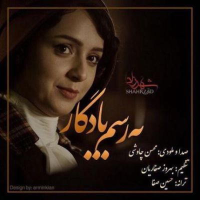 Mohsen-Chavoshi-Be-Rasme-Yadegar