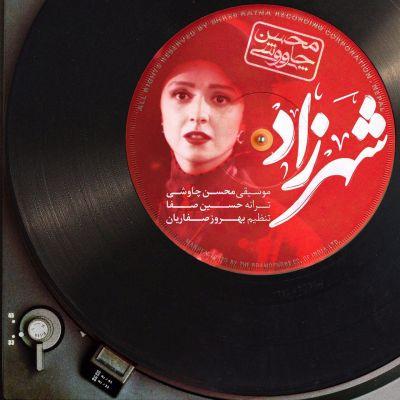 Mohsen-Chavoshi-Shahrzadd