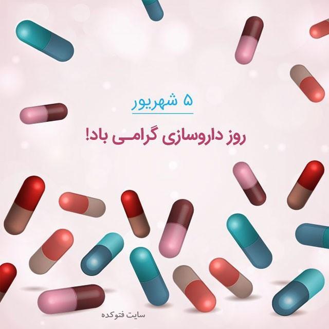تصاویر زیبا برای روز داروسازی