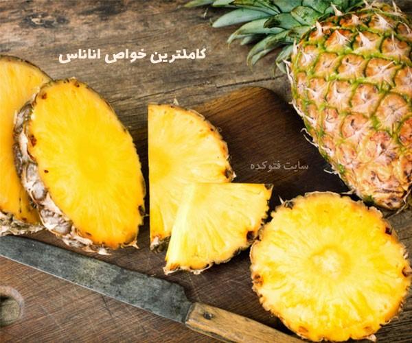 خاصیت آناناس چیست