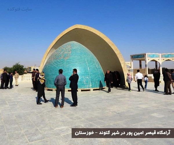 آرمگاه قیصر امین پور در گتوند خوزستان + زندگینامه شخصی