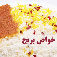 خواص برنج + 26 خاصیت برنج برای لاغری، پوست و مو