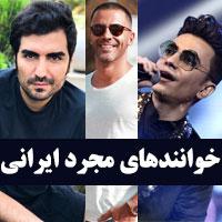 عکس خوانندگان مجرد مرد ایرانی (سری اول) + بیوگرافی کوتاه