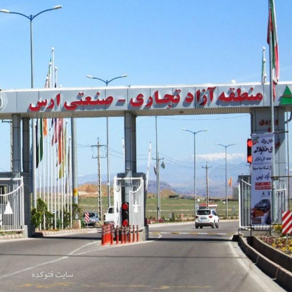 منطقه آزاد ارس جلفا تبریز
