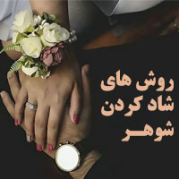 شاد کردن شوهر + 25 روش برای شاد کردن شوهر ایرانی