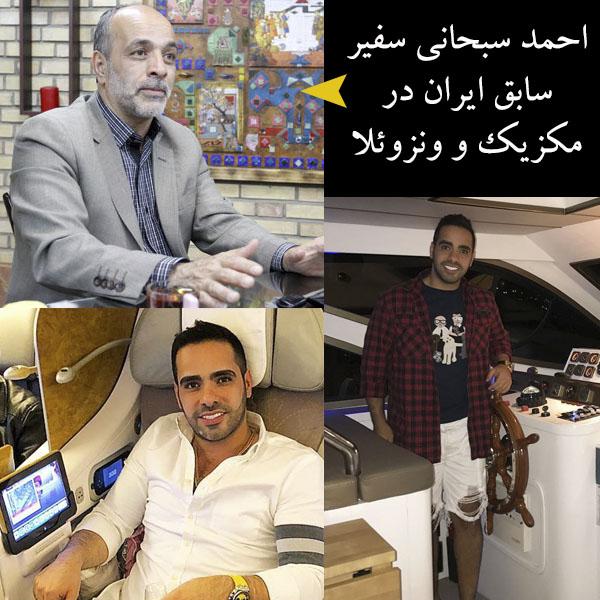 عکس های ساشا سبحانی و پدرش احمد سبحانی