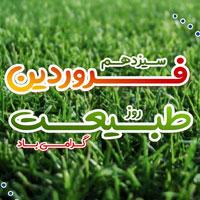 عکس نوشته تبریک سیزده بدر (روز طبیعت مبارک) سال 99