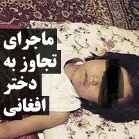 ماجرای تجاوز به دختر افغان در خمینی شهر + عکس