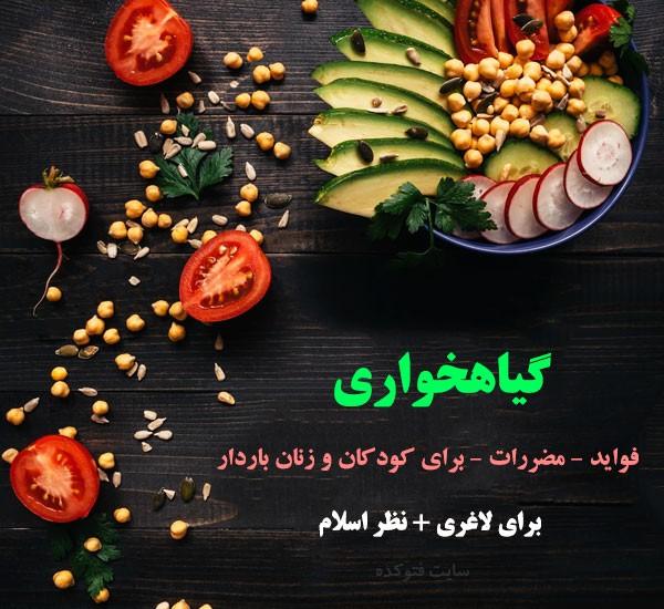 خواص گیاهخواری در اسلام و مضرات آن چیست