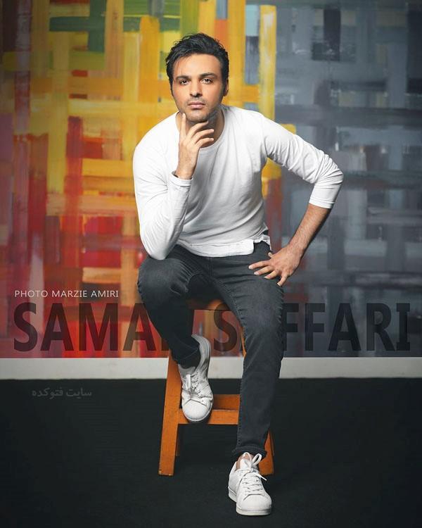 عکس و بیوگرافی سامان صفاری