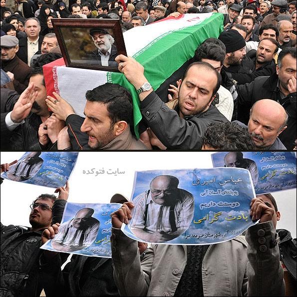 علت مرگ Abbas Amiri