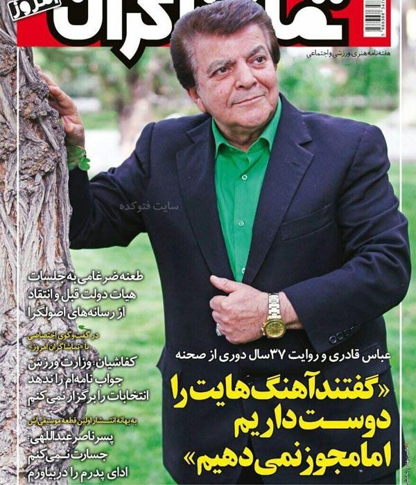 بیوگرافی عباس قادری خواننده + زندگی شخصی