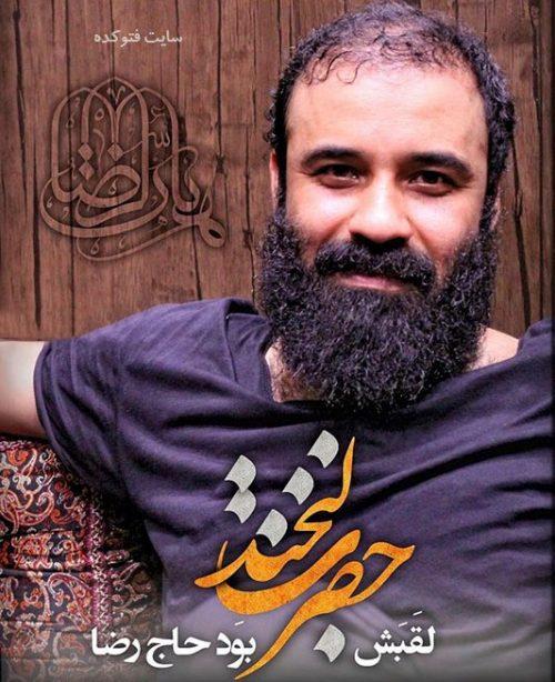عکس عبدالرضا هلالی + ماجرای دستگیری و فیلم لو رفته