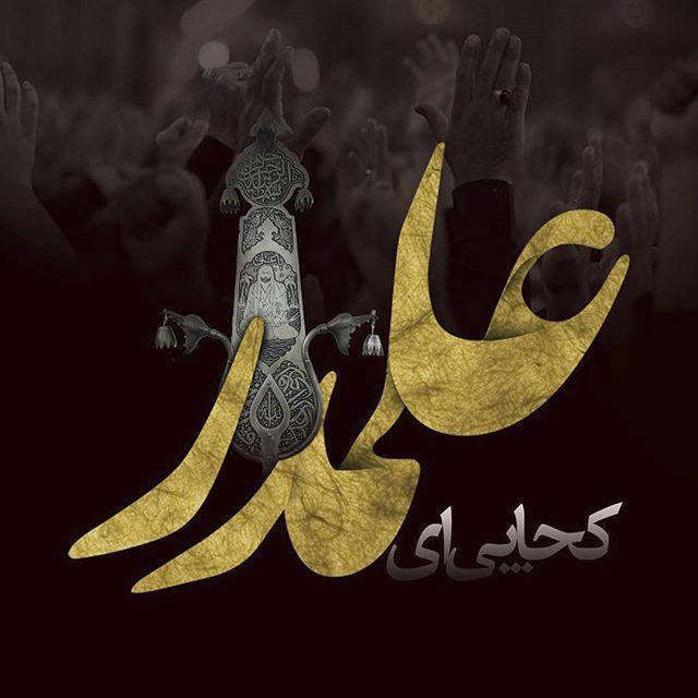 عکس نوشته حضرت ابوالفضل برای محرم