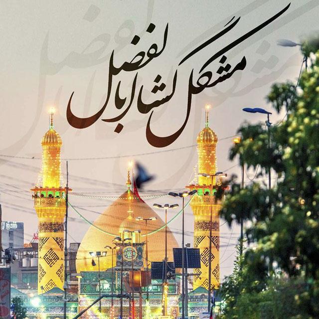 عکس نوشته میلاد حضرت ابوالفضل با متن تبریک