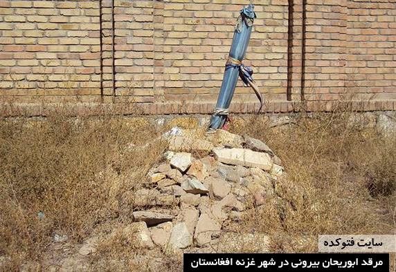 عکس مرقد ابوریحان بیرونی در افغانستان