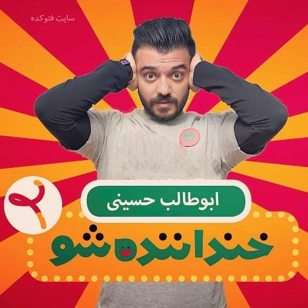 ابوطالب حسینی خنداننده شو خنداونه + زندگی شخصی