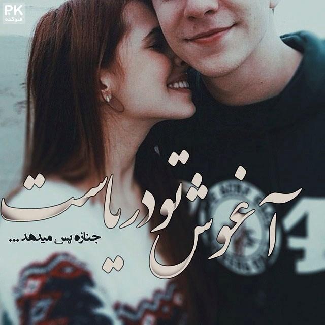 عکس عاشقانه و زیبای متن دار,عکس نوشته های عاشقانه متن دار,عکس های زیبا و متن داری عاشقانه,عکس های نوشته دار عاشقانه و دوست داشتنی,عکس احساسی و دوستت دارم