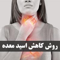 کاهش فوری اسید معده با 30 روش طب سنتی در خانه