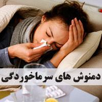 دمنوش سرماخوردگی | 15 دمنوش برای سرماخوردگی و گلودرد