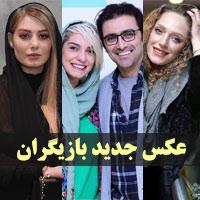 عکس بازیگران اسفند 97 + عکس مدل لباس بازیگران ایرانی