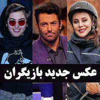 عکس بازیگران در آذر 97