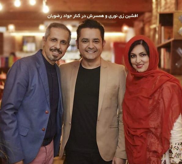 عکس افشین زی نوری و همسرش در کنار جواد رضویان + بیوگرافی
