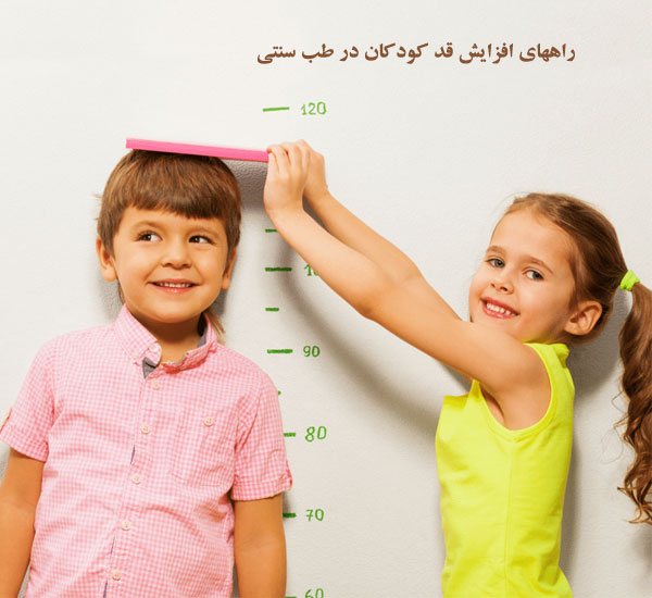 برای افزایش قد کودکان چه کنیم