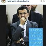عکس واکنش احمدی نژاد به توافق
